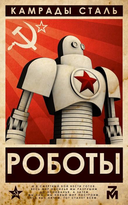 Filmski plakati - Page 16 Robot