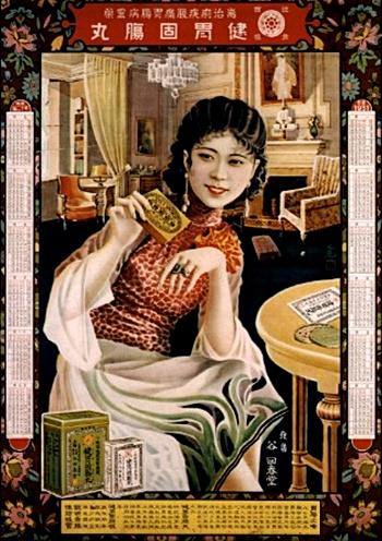 chinesead1930s